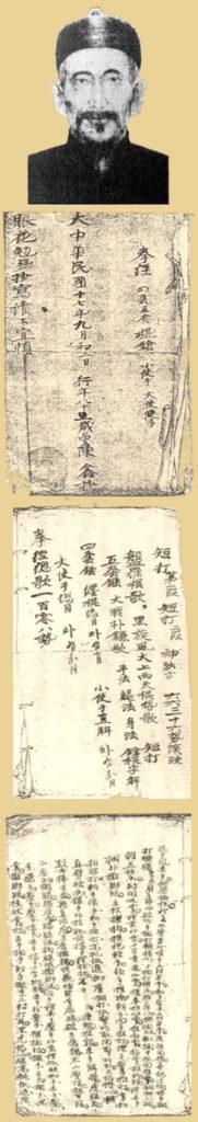 Bild Chen Xin Schriften von 1929