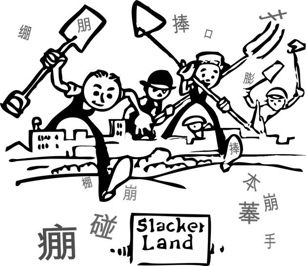 Karikatur - Das richige Schriftzeichen für Bing und Peng